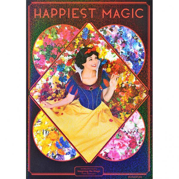 【ストア5%クーポン実施中】【クーポンコード:C2Y8WET】HAPPIEST MAGIC/MikaNinagawa