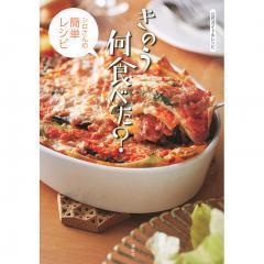 公式ガイド&レシピきのう何食べた? シロさんの簡単レシピ/講談社
