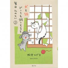 【ストア5%クーポン実施中】【クーポンコード:C2Y8WET】犬と猫どっちも飼ってると毎日たのしい 3/松本ひで吉