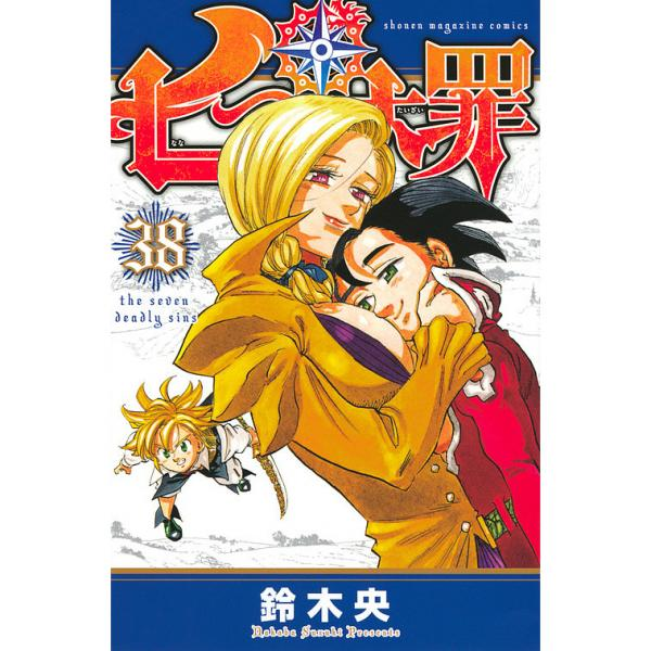 七つの大罪 38/鈴木央