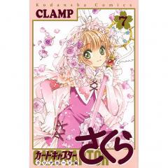 カードキャプターさくら クリアカード編7/CLAMP