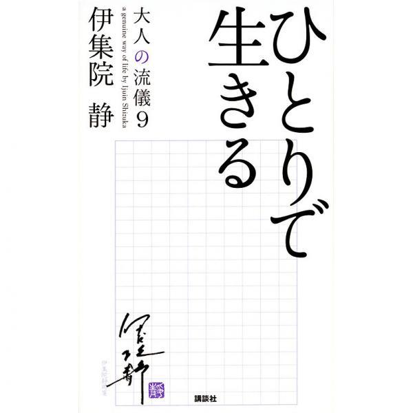大人の流儀 a genuine way of life by Ijuin Shizuka 9/伊集院静