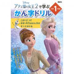 Disneyアナと雪の女王2で学ぶかん字ドリル小学1年生
