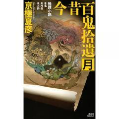今昔百鬼拾遺 月 稀譚小説/京極夏彦
