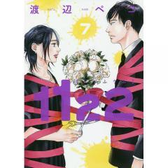 1122(いいふうふ) 7/渡辺ペコ