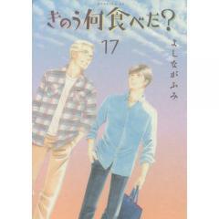きのう何食べた? 17/よしながふみ