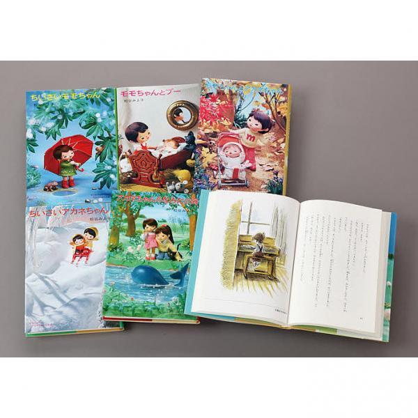 モモちゃんといアカネちゃんの本 全6巻