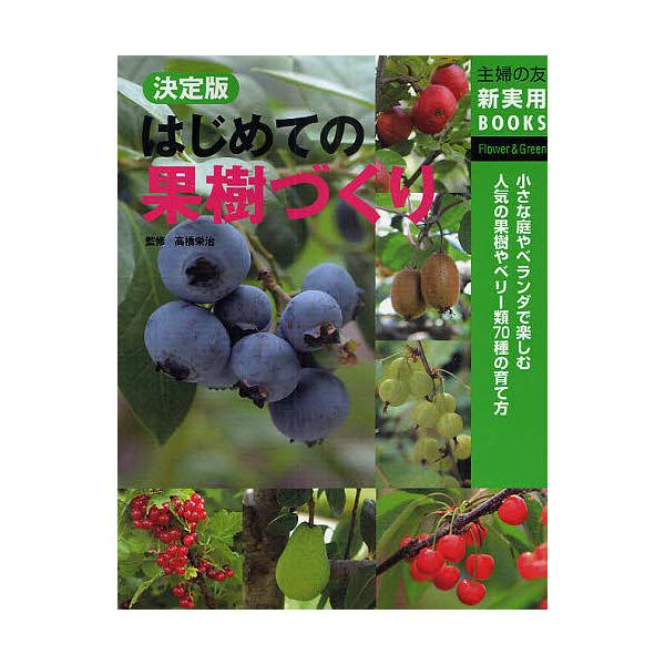はじめての果樹づくり 決定版/高橋栄治/主婦の友社