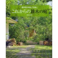これからの雑木の庭 庭空間を改善して快適に/高田宏臣