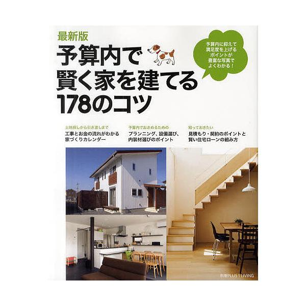 予算内で賢く家を建てる178のコツ 最新版