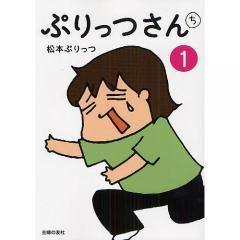 LOHACO - うちの3姉妹 15/松本ぷりっつ (その他) bookfan for LOHACO