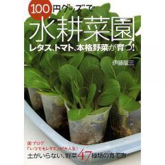 100円グッズで水耕菜園 土がいらない、野菜47種類の育て方/伊藤龍三