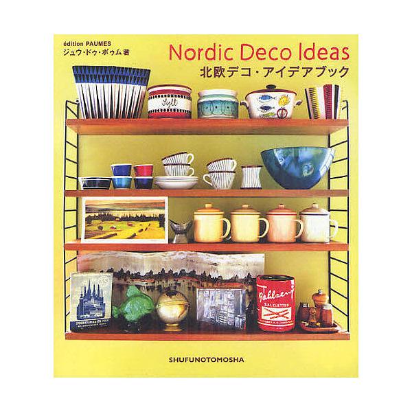 北欧デコ・アイデアブック/ジュウ・ドゥ・ポゥム