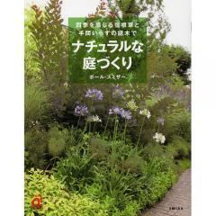 ナチュラルな庭づくり 四季を感じる宿根草と手間いらずの庭木で/ポール・スミザー