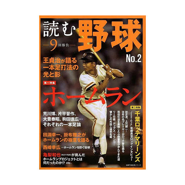 読む野球-9回勝負- No.2
