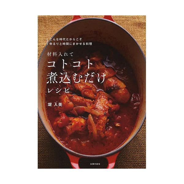 材料入れてコトコト煮込むだけレシピ/堤人美/レシピ