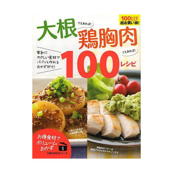 大根さえあれば!鶏胸肉さえあれば!100レシピ/レシピ