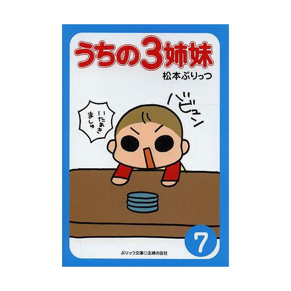 LOHACO - うちの3姉妹 7/松本ぷりっつ (雑学文庫・特殊文庫) bookfan ...