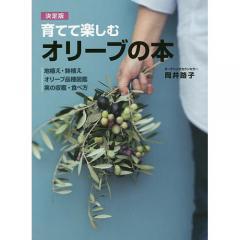 育てて楽しむオリーブの本 決定版 地植え・鉢植えオリーブ品種図鑑実の収穫・食べ方/岡井路子