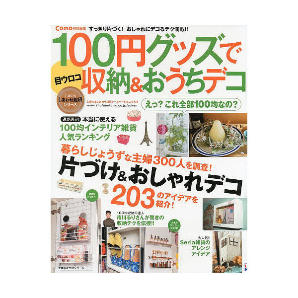 100円グッズで目ウロコ収納&おうちデコ