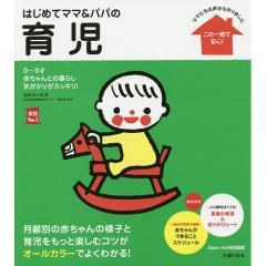 はじめてママ&パパの育児 0~3才の赤ちゃんとの暮らしこの一冊で安心!/五十嵐隆/主婦の友社