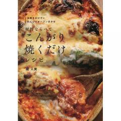 材料ならべてこんがり焼くだけレシピ/堤人美/レシピ