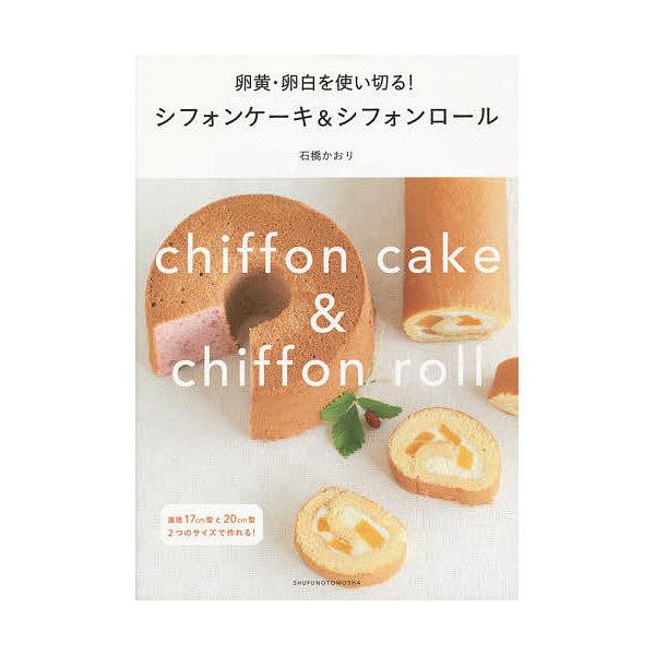 卵黄・卵白を使い切る!シフォンケーキ&シフォンロール/石橋かおり/レシピ