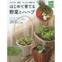 はじめて育てる野菜とハーブ ベランダ、窓辺、キッチンで楽しむ/主婦の友社