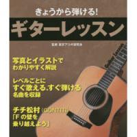 きょうから弾ける!ギターレッスン/東京アコギ研究会/主婦の友社