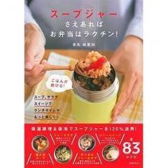 スープジャーさえあればお弁当はラクチン! ごはんが炊ける!/金丸絵里加/レシピ