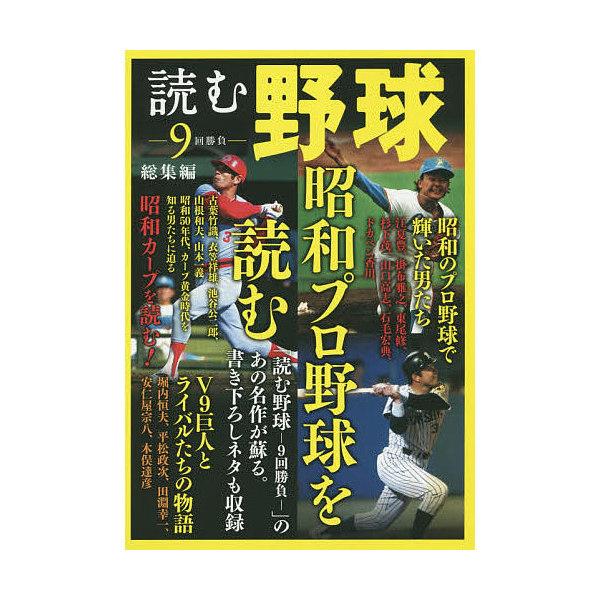 読む野球-9回勝負- 総集編/主婦の友社