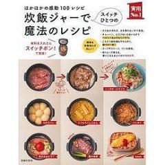 炊飯ジャーでスイッチひとつの魔法のレシピ ほかほかの感動100レシピ/主婦の友社/レシピ