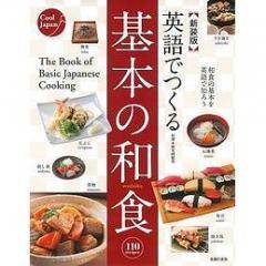 英語でつくる基本の和食 110 recipes/検見崎聡美/主婦の友社/レシピ