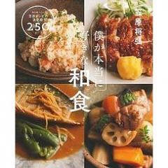 僕が本当に好きな和食 毎日食べたい笠原レシピの決定版!250品/笠原将弘/レシピ