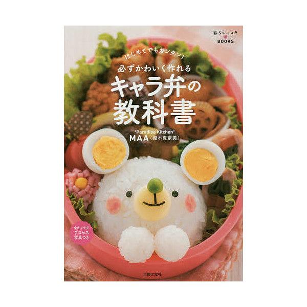 必ずかわいく作れるキャラ弁の教科書 はじめてでもカンタン!/MAA/レシピ