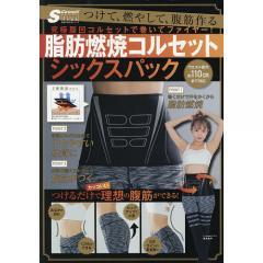 脂肪燃焼コルセットシックスパック つけて、燃やして、腹筋作る 究極腹凹コルセットで巻いてファイヤー!