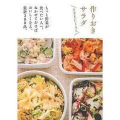 作りおきサラダSPECIAL/主婦の友社/レシピ