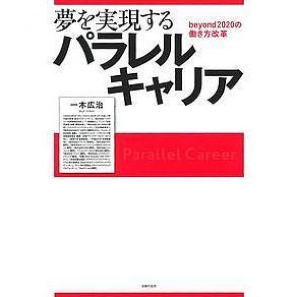 夢を実現するパラレルキャリア beyond2020の働き方改革/一木広治