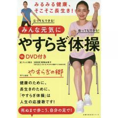みるみる健康、そこそこ長生き!みんな元気にやすらぎ体操/テレビ朝日/尾陰由美子