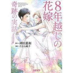 8年越しの花嫁 奇跡の実話 コミカライズ版/岡田惠和/たむら純子