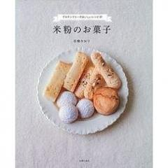 米粉のお菓子 グルテンフリーのおいしいレシピ37/石橋かおり/レシピ