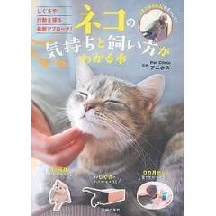 ネコの気持ちと飼い方がわかる本/PetClinicアニホス/主婦の友社