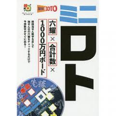 ミニロト六耀×合計数×1000万円ボード/月刊「ロト・ナンバーズ『超』的中法」
