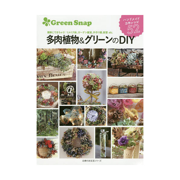 GreenSnap多肉植物&グリーンのDIY 簡単にできちゃう!リメイク鉢、ガーデン雑貨、手作り棚、板壁etc. ハンドメイド力作レシピ52