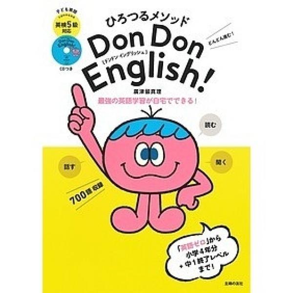 Don Don English! ひろつるメソッド 子ども英語/廣津留真理