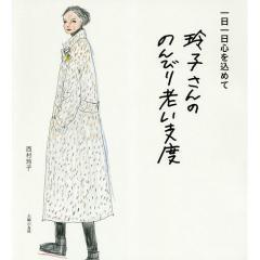 玲子さんののんびり老い支度/西村玲子