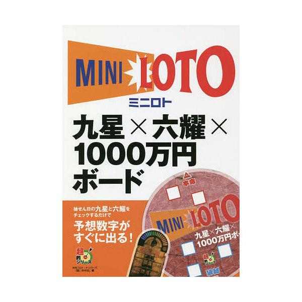 ミニロト九星×六耀×1000万円ボード/月刊「ロト・ナンバーズ『超』的中法」