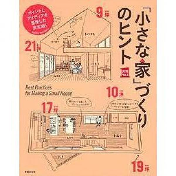 「小さな家」づくりのヒント ポイントとアイディアを整理した決定版!/主婦の友社
