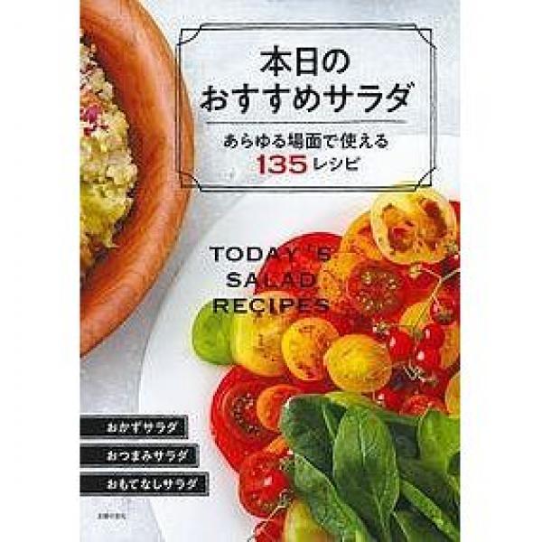 本日のおすすめサラダ あらゆる場面で使える135レシピ/主婦の友社/レシピ