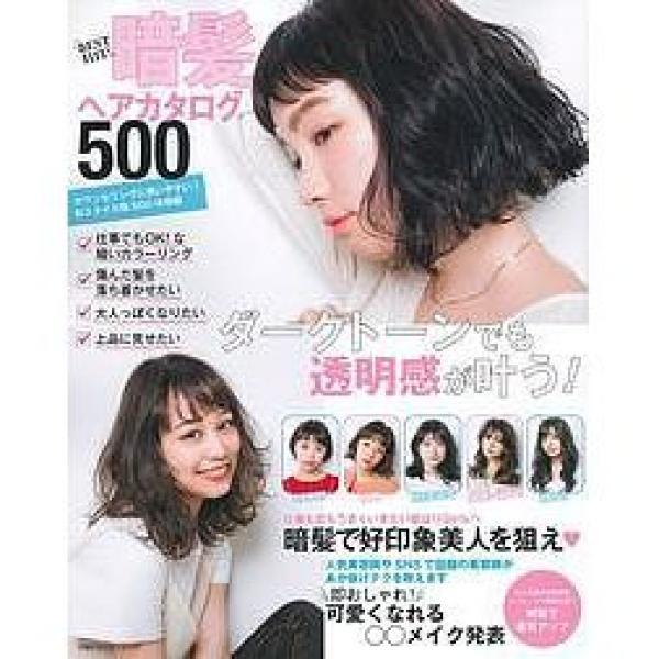 BEST HIT!暗髪ヘアカタログ500 ダークトーンでも透明感が叶う!